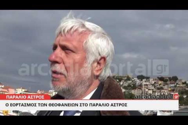 ArcadiaPotal.gr Kαθαγιασμός των υδάτων στο Παράλιο Άστρος  2017