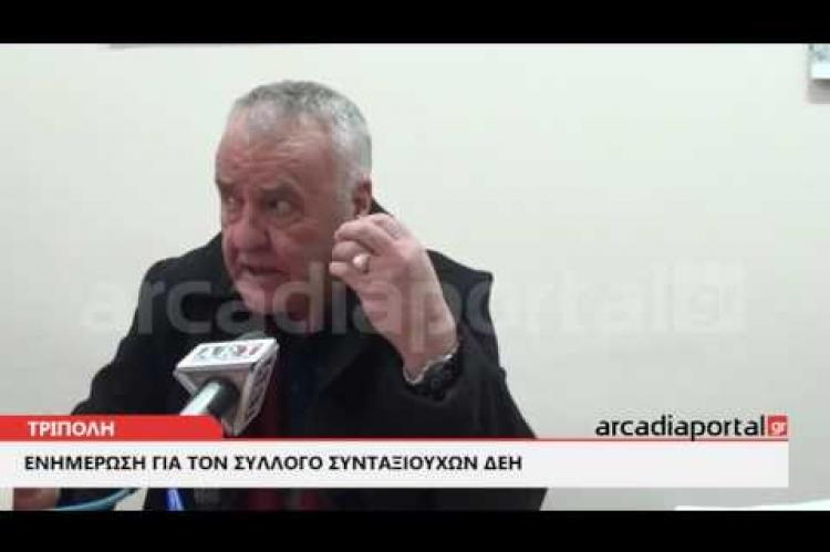 ArcadiaPortal.gr Eνημέρωση για τον Σύλλογο Συνταξιούχων ΔΕΗ στο Εργατικό Κέντρο