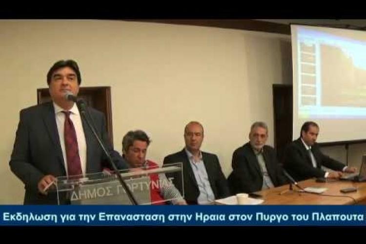 Εκδήλωση για την Επανάσταση στην Ηραία στον Πύργο του Πλαπούτα