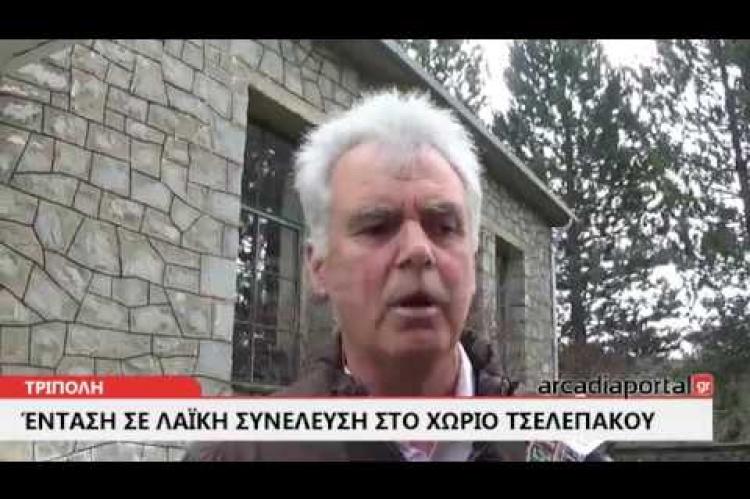 ArcadiaPotal.gr Ένταση σε λαϊκή συνέλευση στο χωριό Τσελεπάκου