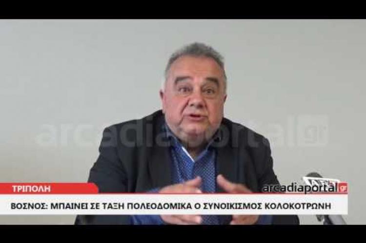 ArcadiaPortal.gr Βόσνος: Μπαίνει σε τάξη πολεοδομικά ο συνοικισμός Κολοκοτρώνη