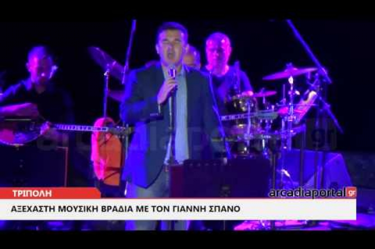 ArcadiaPortal.gr Μουσική βραδιά με τον Γιάννη Σπανό στην Τρίπολη