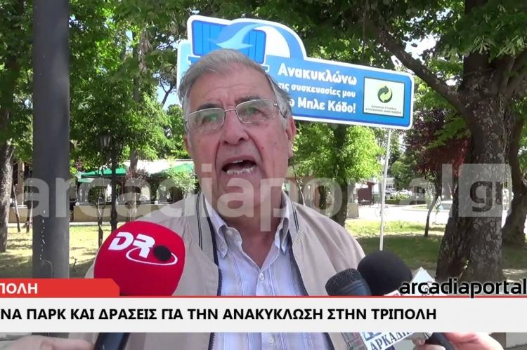 ArcadiaPortal.gr Λούνα Παρκ και δράσεις για την ανακύκλωση σ
