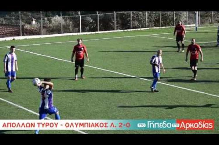 Απόλλων Τυρού - Ολυμπιακός Λεωνιδίου 2-0