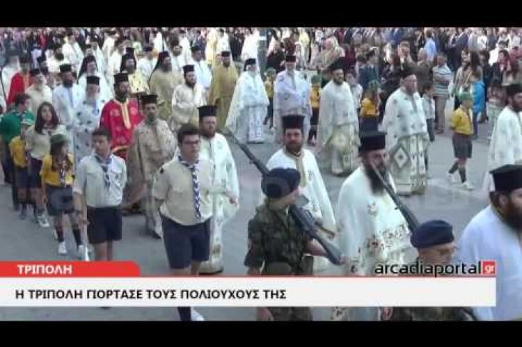 ArcadiaPortal.gr Η Τρίπολη τίμησε τους Νεομάρτυρες Δημήτριο και Παύλο 2017