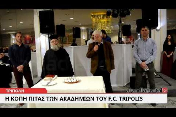 Arcadia Portal.gr Η κοπή πίτας των ακαδημιών του F.C. Tripolis