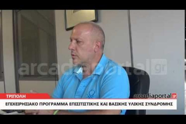 ArcadiaPortal.gr Παράταση στο πρόγραμμα Επισιτιστικής και Βασικής Υλικής Συνδρομής