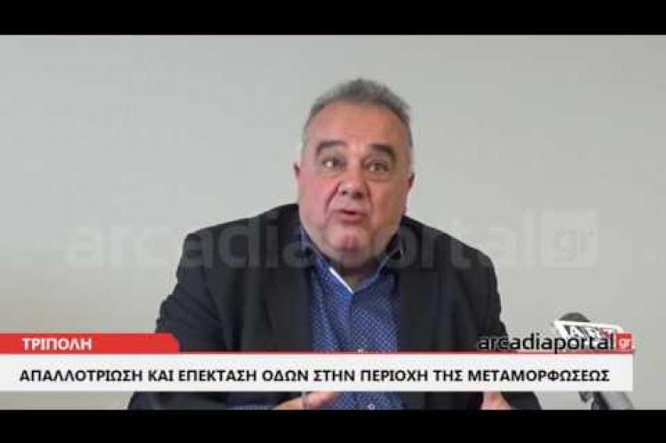 ΑrcadiaPortal.gr Απαλλοτρίωση οικιών και επέκταση οδών στην περιοχή της Μεταμόρφωσης