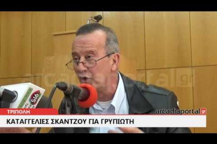 ArcadiaPortal.gr Καταγγελίες Σκαντζού για Γρυπιώτη