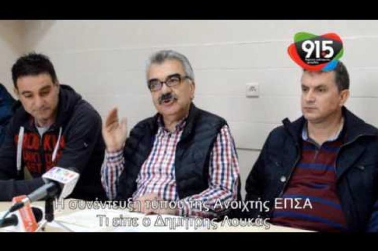 Η συνέντευξη της Ανοιχτής ΕΠΣΑ - Τι είπε ο Δημήτρης Λουκάς