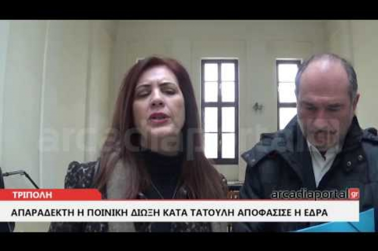 ArcadiaPotal.gr Δηλώσεις μετά την δίκη Τατούλη - Πετράκου
