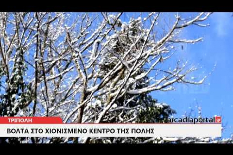 ΑrcadiaPortal.gr Η καλή πλευρά της χιονισμένης Τρίπολης