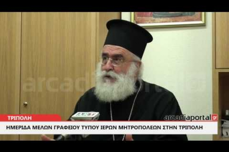 ArcadiaPortal.gr Hμερίδα μελών γραφείου τύπου Iερών Mητροπόλεων στην Τρίπολη
