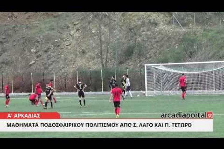 Arcadia Portal.gr Μαθήματα ποδοσφαιρικού πολιτισμού από Σ. Λαγό και Π. Τετώρο