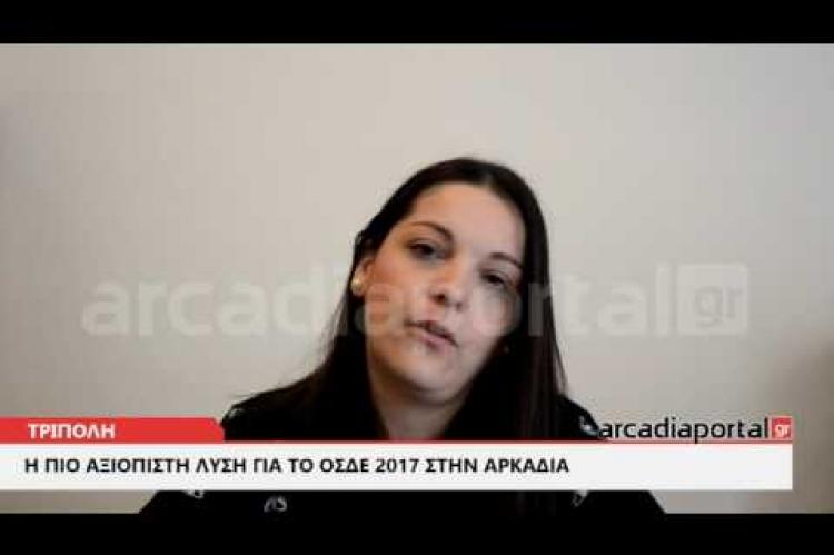 ΑrcadiaPortal.gr Η αξιόπιστη λύση για το ΟΣΔΕ 2017 στην Αρκαδία