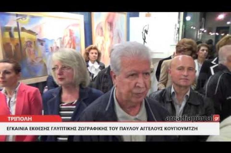 ΑrcadiaPortal.gr 'Εκθεση ζωγραφικής και συναυλία