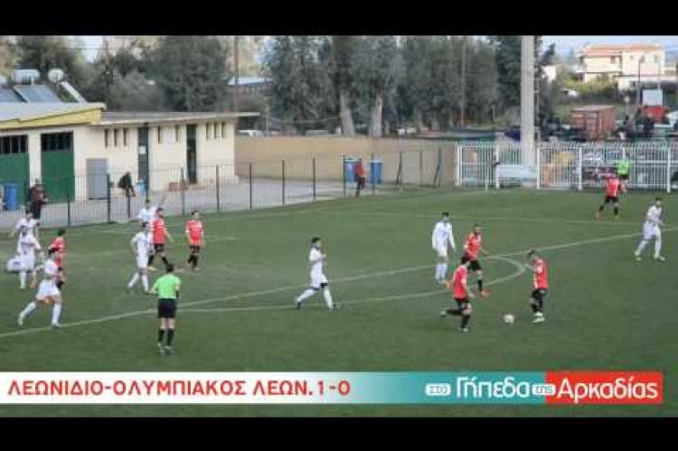 Leonidion.gr Λεωνίδιο - Ολυμπιακός Λεων.1-0