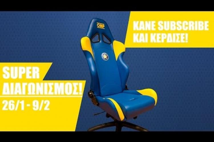 ΣΟΥΠΕΡ ΔΙΑΓΩΝΙΣΜΟΣ: Κέρδισε την κιτρινομπλέ καρέκλα!