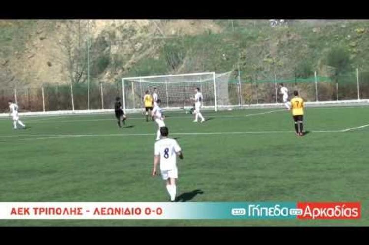 ArcadiaPortal.gr Στα Γήπεδα της Αρκαδίας 20/3/2017