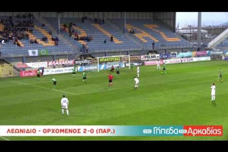Arcadia Portal.gr Λεωνίδιο-Ορχομενός 2-0 (παρ.)