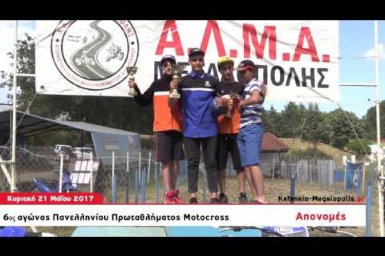 Α.Λ.Μ.Α. Μεγαλόπολης - Απονομές 6ος γύρος Πανελλ. πρωταθλήματος