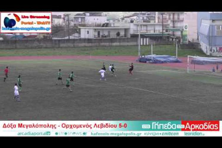 Δόξα Μεγαλόπολης  - Ορχομενός Λεβιδίου 5-0