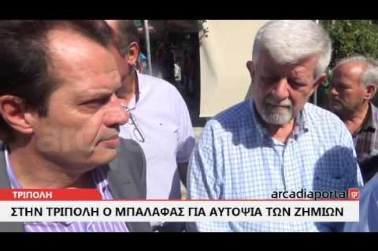 Arcadia Portal.gr Στην Τρίπολη ο Μπαλάφας για αυτοψία των ζημιών