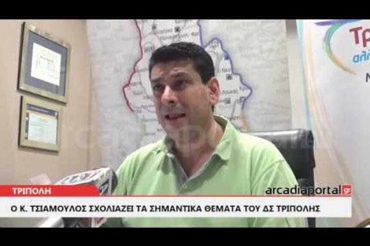 ΑrcadiaPortal.gr Συνέντευξη Τύπου Ν. Τσιαμούλου