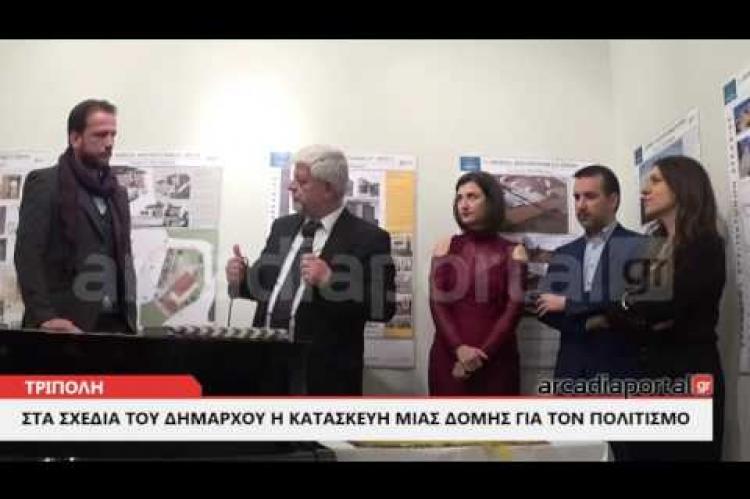 ΑrcadiaPortal.gr Κατασκευή χώρου πολιτισμού στην Τρίπολη