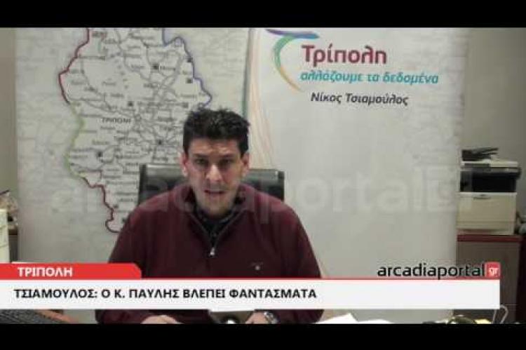 ArcadiaPortal.gr Τσιαμούλος: Ο κ. Παυλής βλέπει φαντάσματα