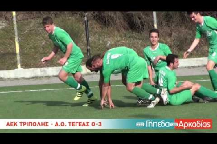 Arcadia Portal.gr ΑΕΚ Τρίπολης- Α.Ο. Τεγέας 0-3