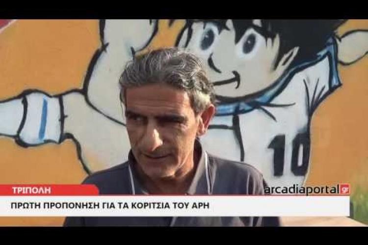 ArcadiaPortal.gr «Πρώτη» για τα κορίτσια του Άρη Τρίπολης