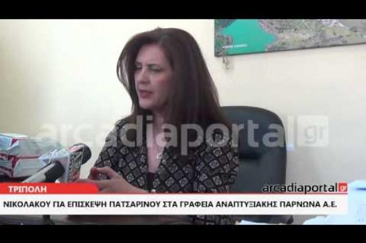 ArcadiaPortal.gr Nικολάκου για Επίσκεψη Πατσαρίνου στα γραφε