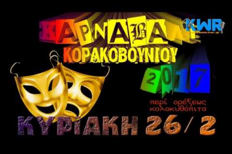 Κορακοβούνι-Τεγέα 1-1 (5-2-2017)