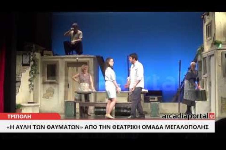 ArcadiaPotal.gr «Η αυλή των θαυμάτων» από την Θεατρική Ομάδα Μεγαλόπολης