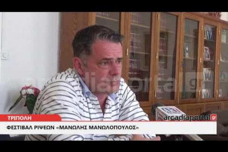 ArcadiaPortal.gr  Φεστιβάλ Ρίψεων «Μανώλης Μανωλόπουλος» στην Τρίπολη