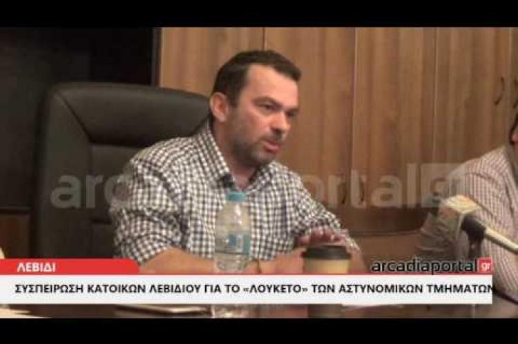 ArcadiaPortal.gr Έτοιμοι να ξεσηκωθούν οι κάτοικοι του Λεβιδίου για το αστυνομικό τμήμα