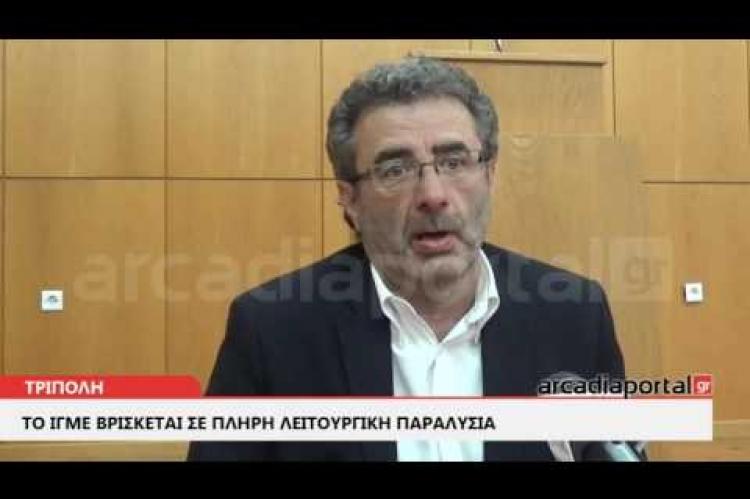 ArcadiaPortal.gr «Το ΙΓΜΕ βρίσκεται σε πλήρη λειτουργική παραλυσία»