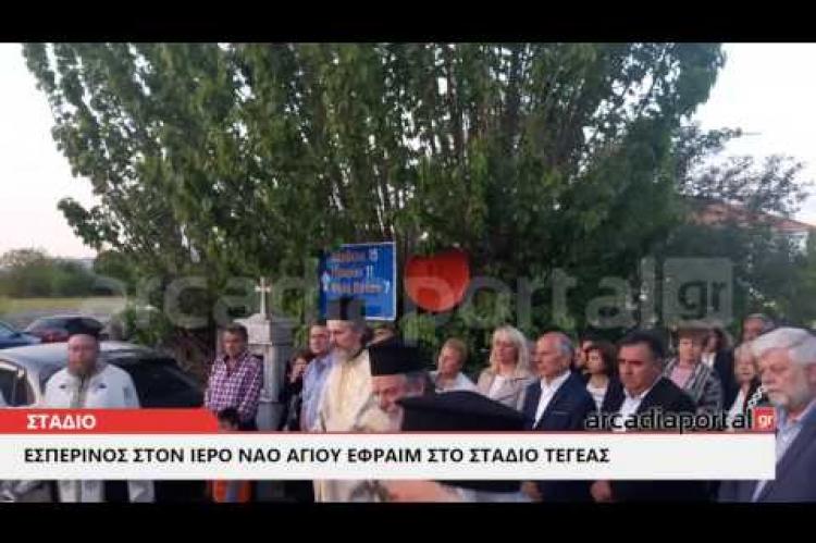 ArcadiaPortal.gr Εσπερινός στον Ιερό Ναό Αγίου Εφραίμ στο Στάδιο Τεγέας
