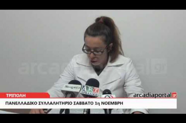 ArcadiaPortal.gr ΠΑΜΕ: Συλλαλητήριο την 1 Νοεμβρίου