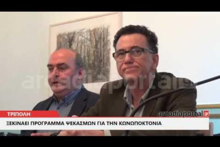 ΑrcadiaPortal.gr Ενέργειες καταπολέμησης των κουνουπιών στην Περιφέρεια Πελοποννήσου