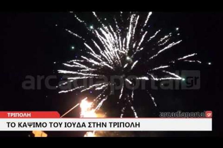 ArcadiaPortal.gr Το κάψιμο του Ιούδα στην Τρίπολη 2017