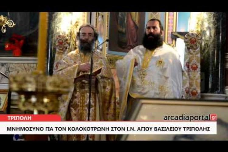 ArcadiaPortal.gr Μνημόσυνο για τον Κολοκοτρώνη στον Ι.Ν. Αγίου Βασιλείου Τρίπολης