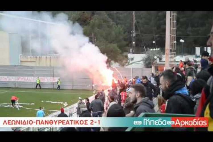 Leonidion.gr Λεωνίδιο - Πανθυρεατικός 2-1