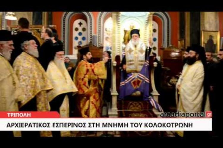 ΑrcadiaPortal.gr Φιλολογικό μνημόσυνο για τον Θεόδωρο Κολοκοτρώνη στην Τρίπολη