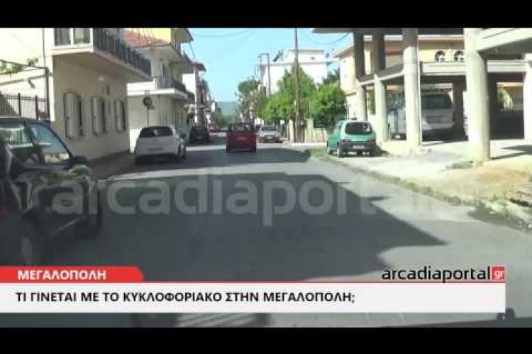 ArcadiaPortal.gr Τι γίνεται με το κυκλοφοριακό στην Μεγαλόπολη;