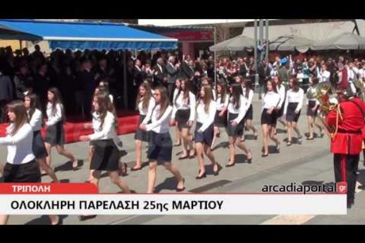 ArcadiaPortal.gr Ολόκληρη παρέλαση 25ης Μαρτίου Τρίπολη 2017