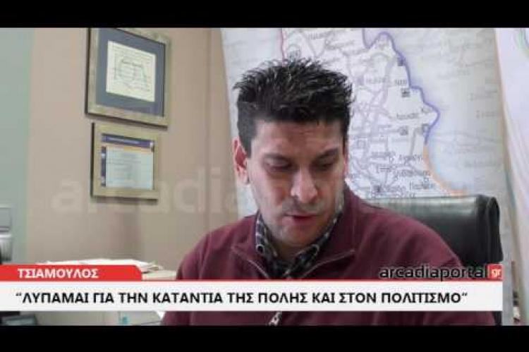 ArcadiaPortal.gr Τσιαμούλος: Στην Τρίπολη έχει επέλθει κατάντια και στον πολιτισμό