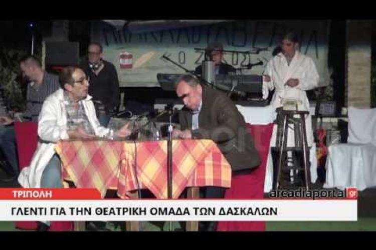 ΑrcadiaPortal.gr Με κέφι γιόρτασε η Θεατρική Ομάδα των δασκάλων Αρκαδίας