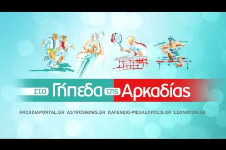 Arcadia Portal.gr Παναρκαδικός-Αιολικός 1-1